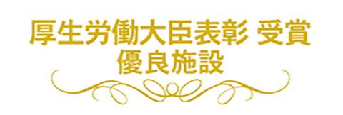 厚生労働大臣表彰 受賞 優良施設