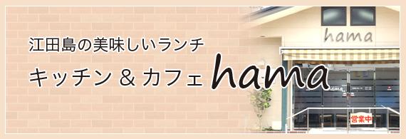 江田島の美味しいランチキッチン&カフェ hama
