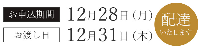 お申込期間:12月28日(月)/お渡し日:12月31日(木)【配達いたします】