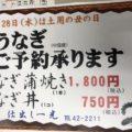 土用の丑の日 7/28(水)キッチン&カフェ hama売店の営業について