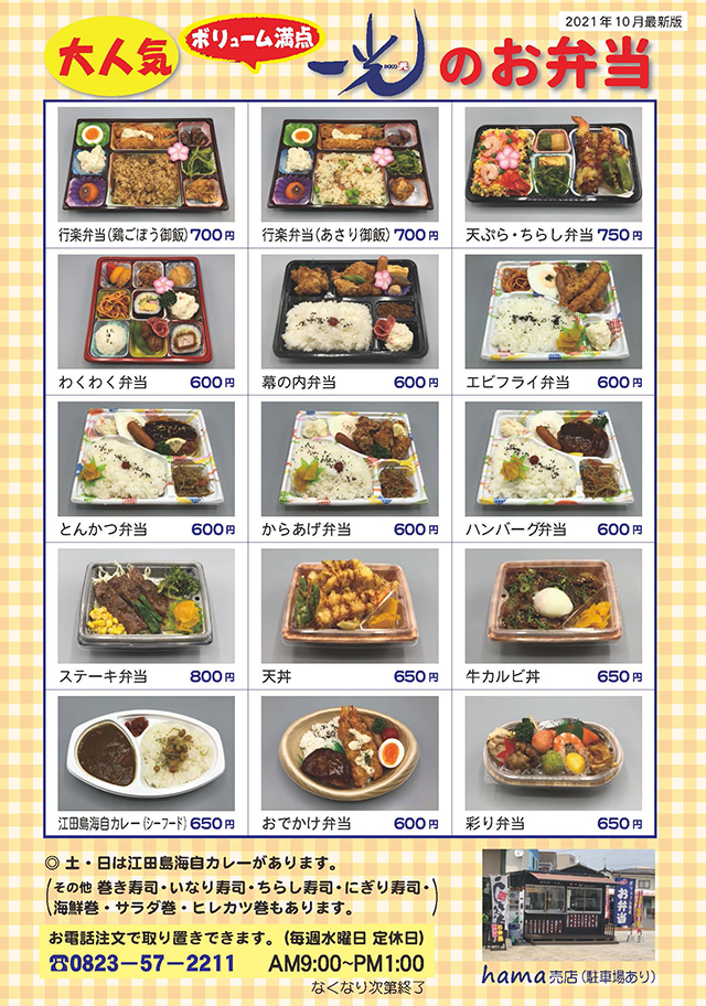 一光のお弁当A4チラシ(10月最新版)